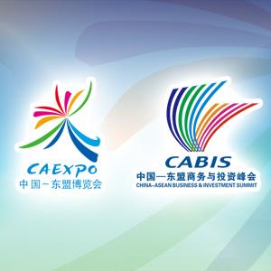 第14屆中國—東盟博覽會、中國—東盟商務與投資峰會