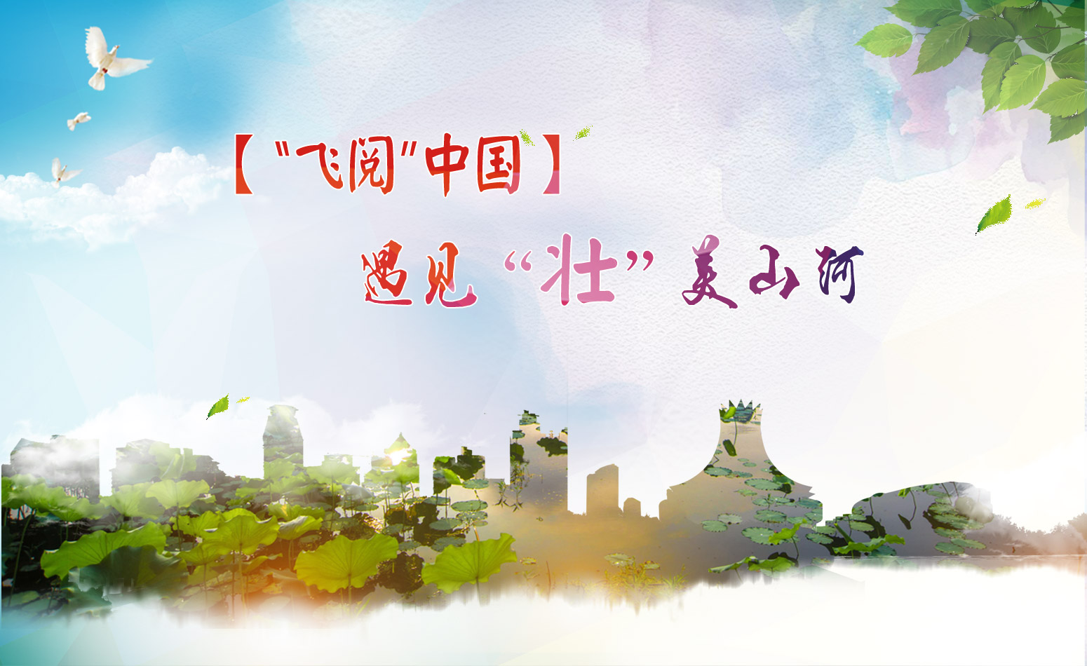 """【""""飛閱""""中國】遇見""""壯""""美山河"""