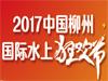 2017中國柳州國際水上狂歡節