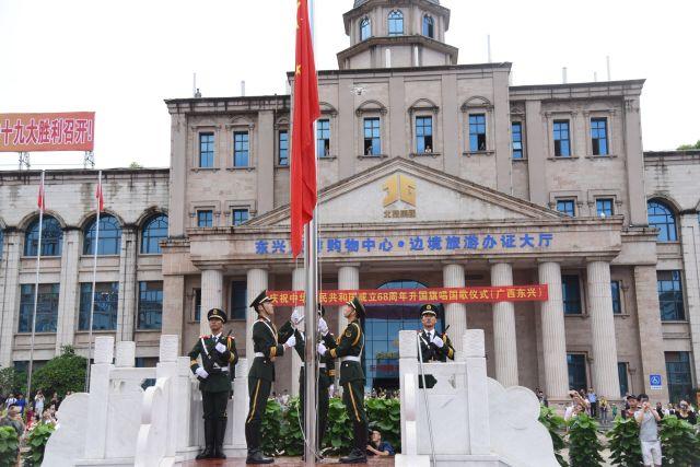 東興國慶舉行升國旗儀式