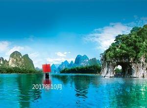 """2017桂林""""兩會一節"""""""