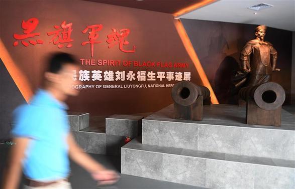 劉永福紀念館在廣西欽州開館