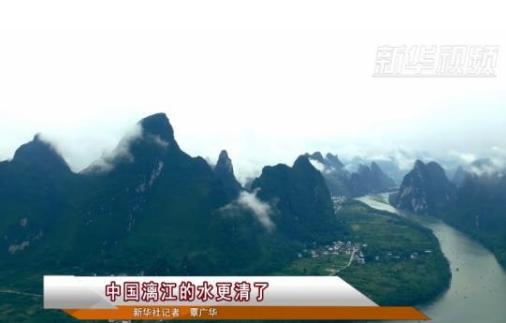 中國漓江的水更清了