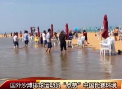 """國外沙灘排球運動員""""點讚""""中國比賽環境"""