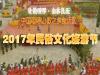 2017年良慶區民俗文化旅遊節
