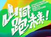 2017中國-東盟山地馬拉松賽