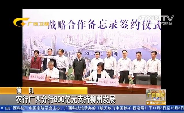 農行廣西分行800億元支持柳州發展