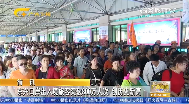 東興口岸出入境旅客突破800萬人次 創歷史新高