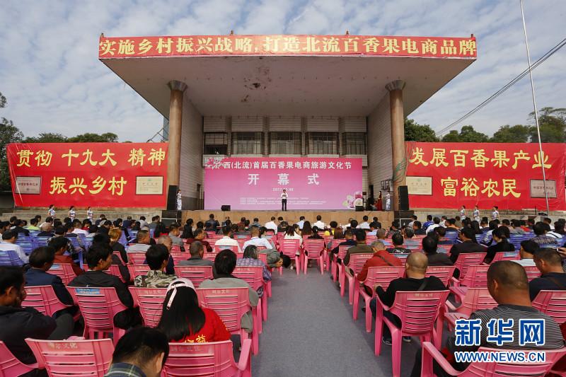廣西(北流)首屆百香果電商旅遊文化節