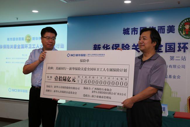 新華保險關愛全國環衛工人大型公益行動第三例理賠在南寧完成