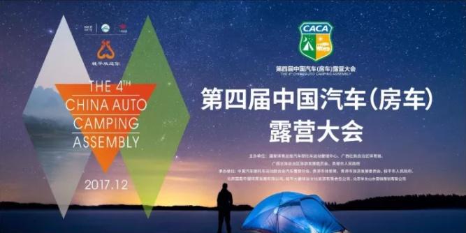 第四屆中國汽車(房車)露營大會