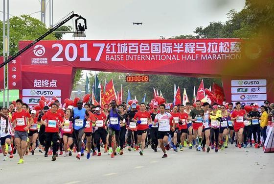 2017紅城百色國際半程馬拉松賽鳴槍開跑
