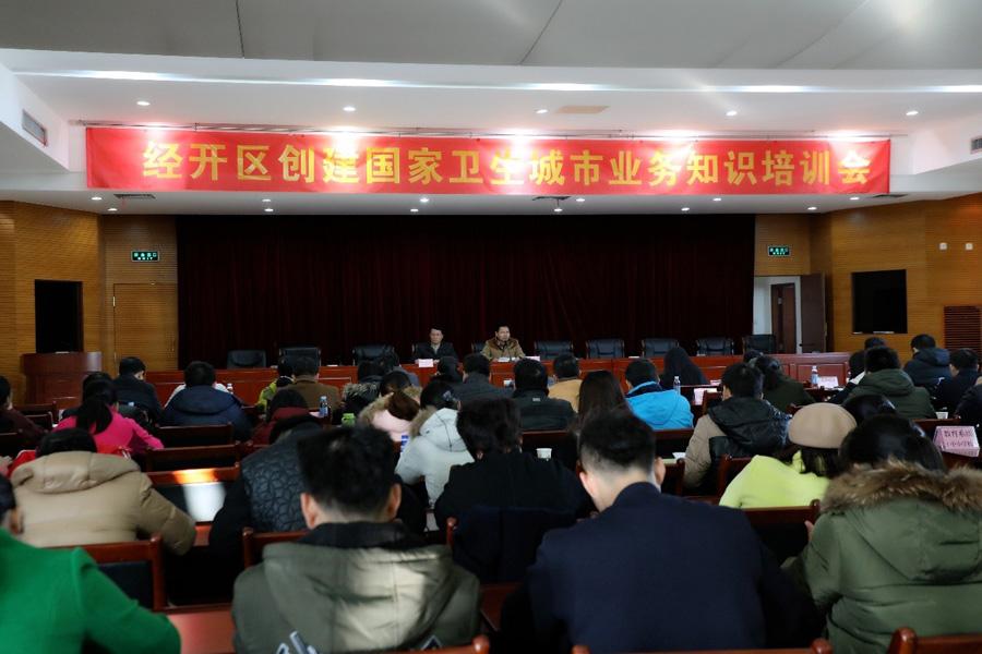 南寧經開區舉辦創建國家衛生城市業務知識培訓會