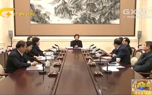 十一屆自治區政協召開第50次主席會議