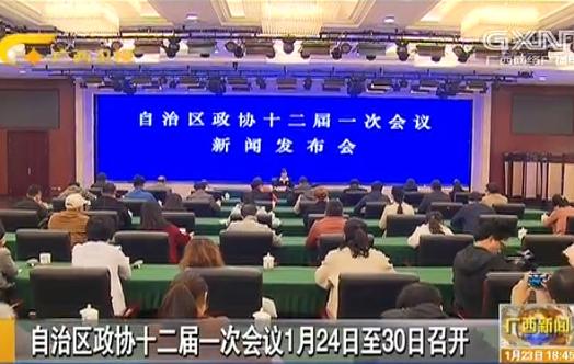 自治區政協十二屆一次會議1月24日至30日召開