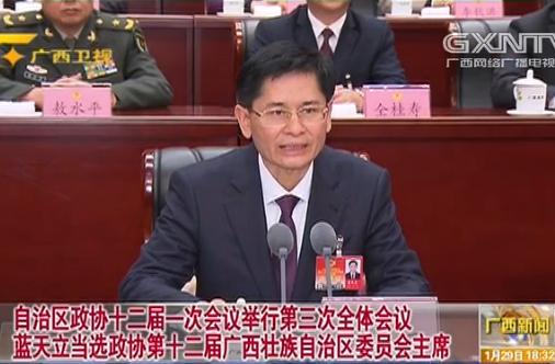 藍天立當選政協第十二屆廣西壯族自治區委員會主席