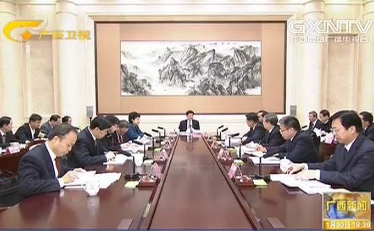 十二屆自治區政協第一次主席會議召開