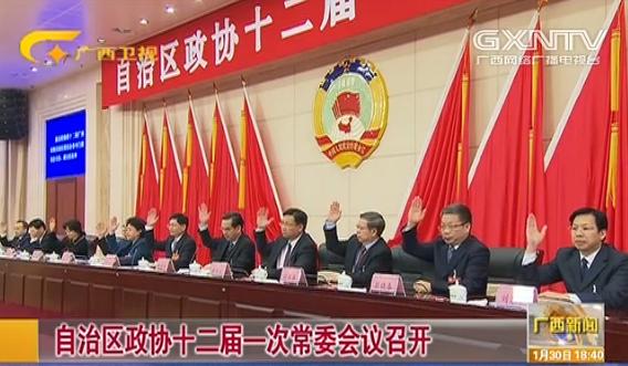自治區政協十二屆一次常委會議召開