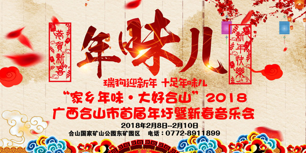 合山市首届年圩暨新春音乐会
