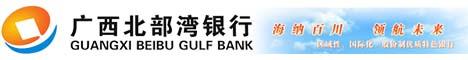 廣西北部灣銀行