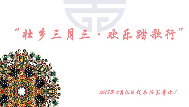 """""""三月三""""兴宾区民族团结进步宣传月"""