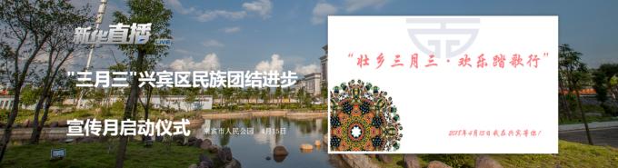 """""""三月三""""興賓區民族團結進步宣傳月啟動"""