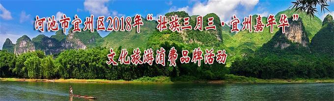 """2018年""""壯族三月三·宜州嘉年華""""文化旅遊消費品牌活動"""