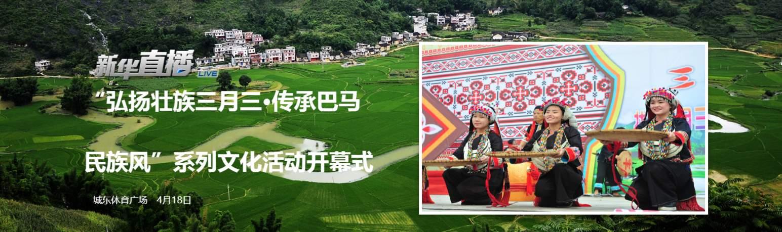 """""""弘揚壯族三月三•傳承巴馬民族風""""係列文化活動開幕式"""