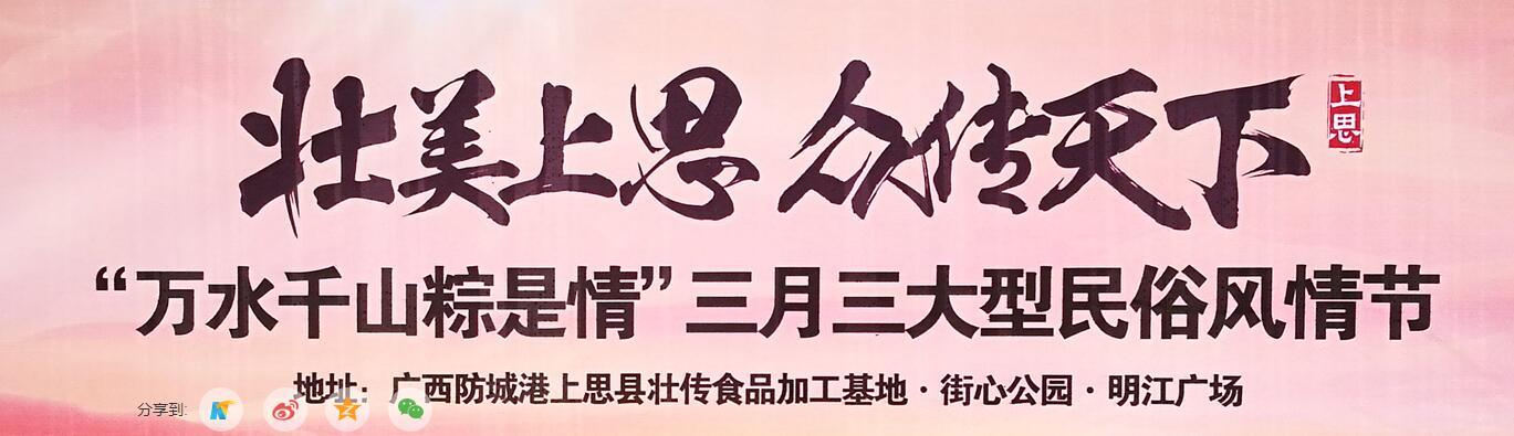 """2018年上思縣""""壯族三月三·八桂嘉年華""""文化旅遊消費品牌活動"""