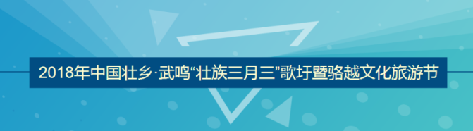 """2018年中國壯鄉·武鳴""""壯族三月三""""歌圩暨駱越文化旅遊節"""
