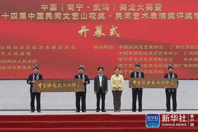 """""""中國駱越文化之鄉""""""""中國龍母文化之鄉""""授牌儀式"""