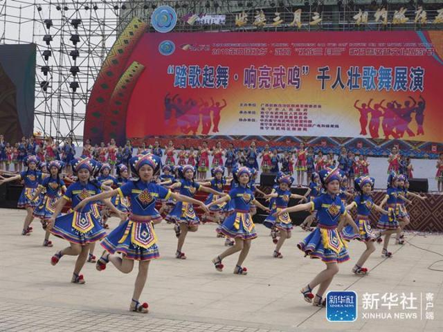 千人壯歌舞展演