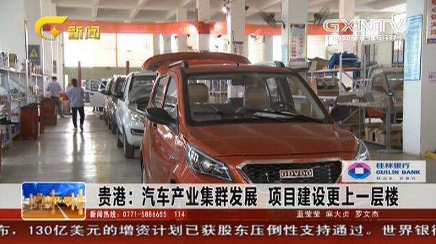 貴港:汽車産業集群發展 項目建設更上一層樓