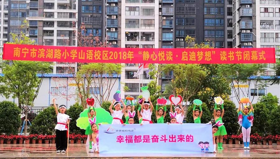 南寧市濱湖路小學山語校區舉辦2018年讀書節