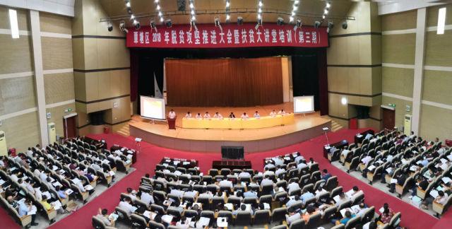 覃塘區召開2018年脫貧攻堅推進大會暨第三期扶貧大講堂業務培訓會