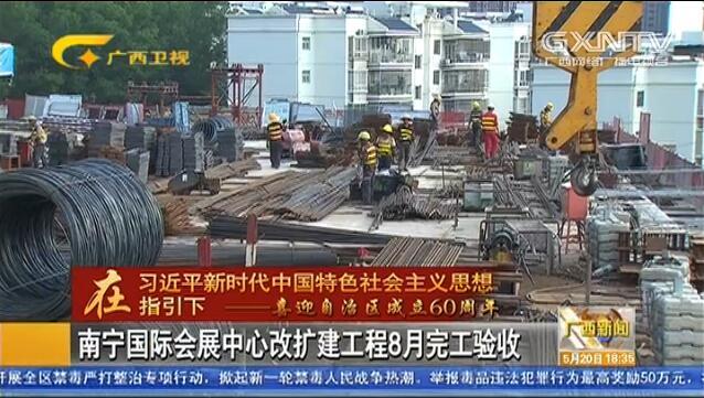 南寧國際會展中心改擴建工程8月完工驗收