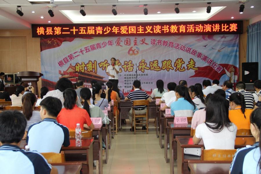 橫縣舉行愛國主義讀書教育活動演講和講故事比賽