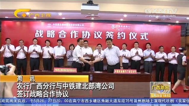 農行廣西分行與中鐵建北部灣公司簽訂戰略合作協議