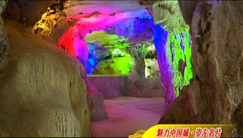 【魅力中國城·崇左名片】別有洞天的白玉洞