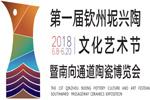 第一屆欽州坭興陶文化藝術節暨南向通道陶瓷博覽會