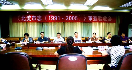《北流市志(1991~2005)》通過審查驗收