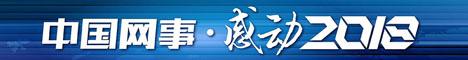 """""""中国网事 · 感动2018""""二季度网络人物评选启动"""