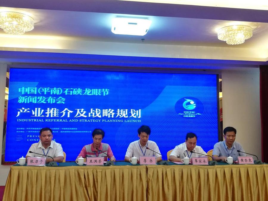 中國(平南)石硤龍眼節將于7月31日開幕
