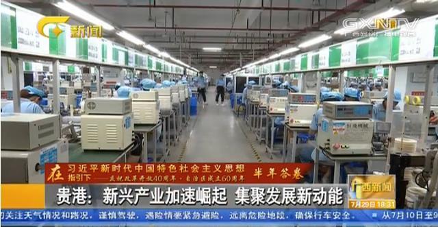 貴港:新興産業加速崛起 集聚發展新動能