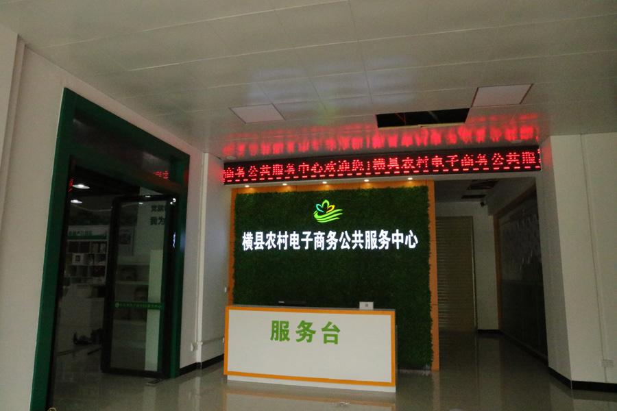 廣西橫縣打造電商服務體係