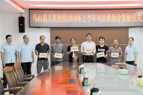 馬山縣法院集中(zhong)發放司法救助款