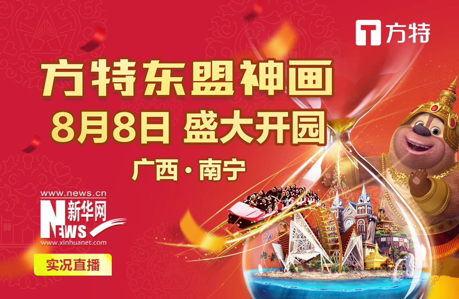 南宁方特东盟神画8月8日正式开园