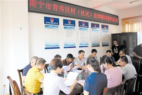 青(qing)秀區司法局將法律服務延伸至基層