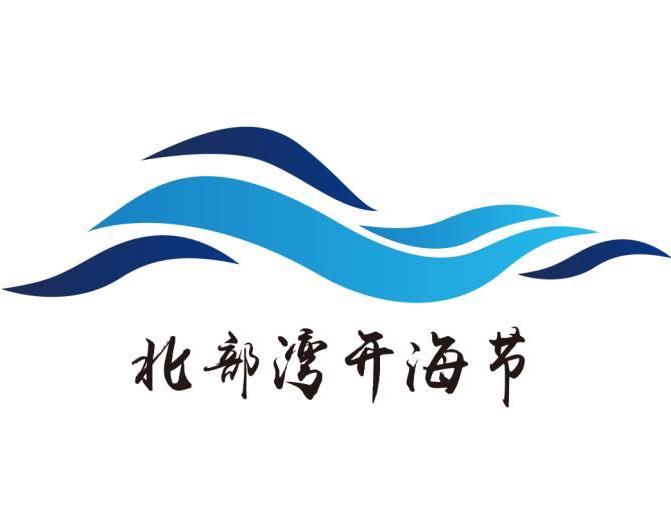 2018中国·北部湾开海节