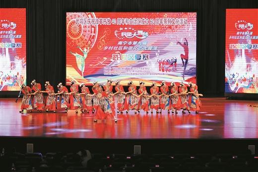武鳴區舉辦鄉村社區和諧文藝大展演
